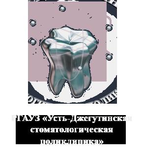"""РГАУЗ """"Усть-Джегутинская РСП"""""""